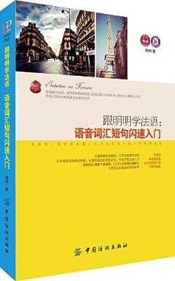 跟明明学法语:语音词汇短句闪速入门.pdf