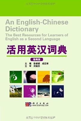 活用英汉词典.pdf