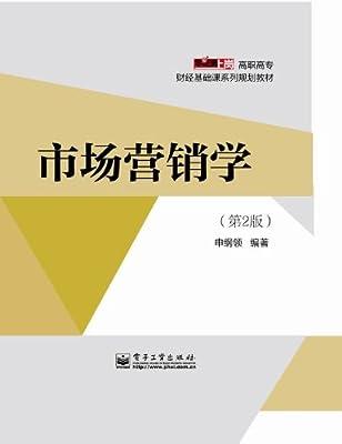 市场营销学.pdf