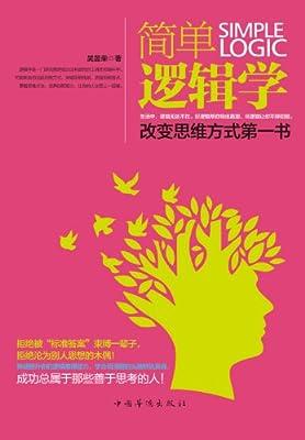 简单逻辑学:改变思维方式第一书.pdf