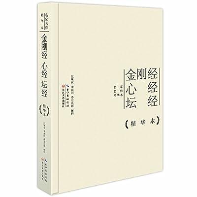 金刚经心经坛经精华本.pdf