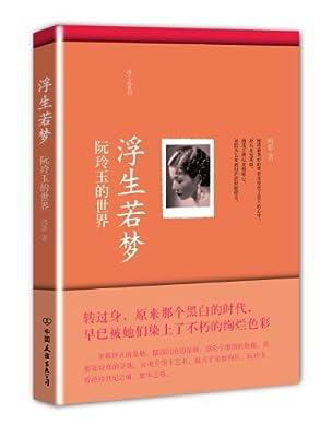 浮生若梦:阮玲玉的世界.pdf