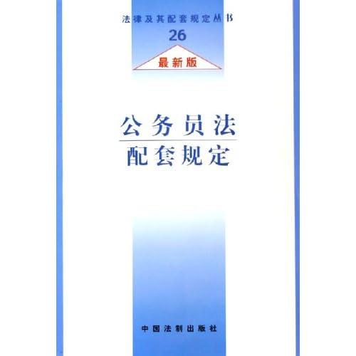 公务员法配套规定(最新版)/法律及其配套规定丛书