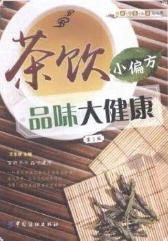 茶饮小偏方 品味大健康.pdf