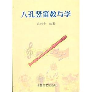 八孔竖笛教与学