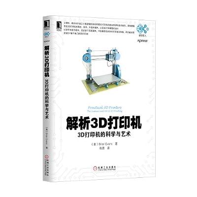解析3D打印机:3D打印机的科学与艺术.pdf