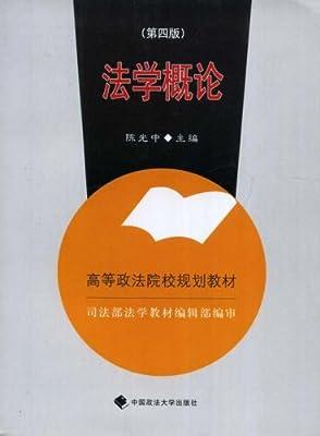 法学概论.pdf