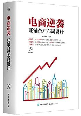 电商逆袭:旺铺合理布局设计.pdf