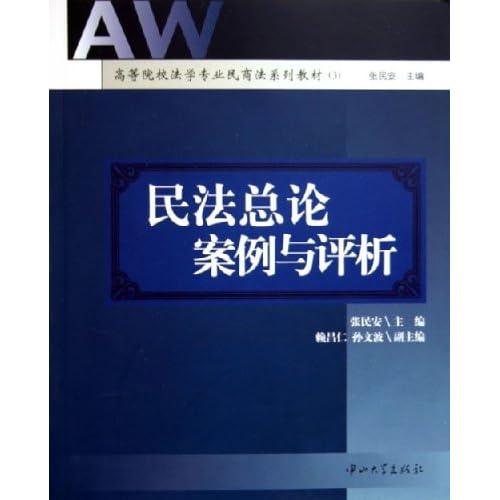 民法总论案例与评析(高等院校法学专业民商法系列教材)