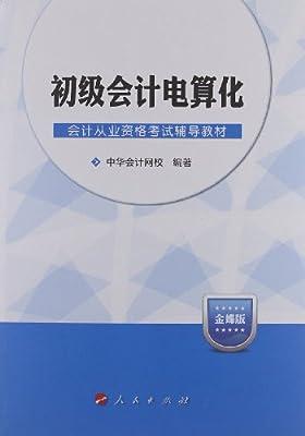会计从业资格考试辅导教材:初级会计电算化.pdf