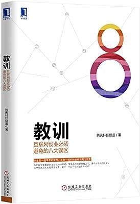 教训:互联网创业必须避免的八大误区.pdf