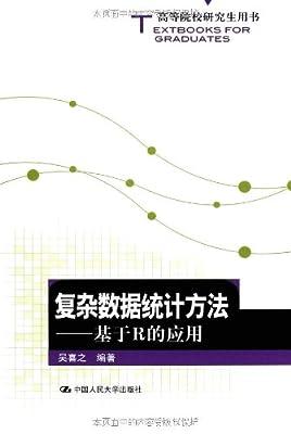 高等院校研究生用书:复杂数据统计方法:基于R的应用.pdf
