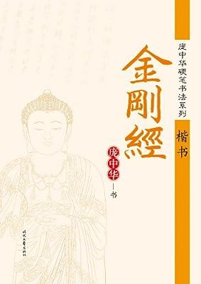庞中华金钢经.pdf