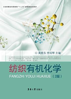 纺织有机化学.pdf
