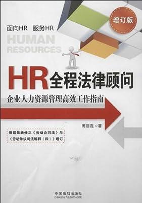 HR全程法律顾问.pdf