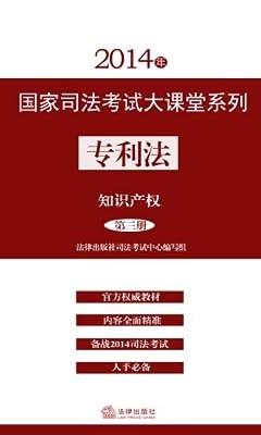 2014年国家司法考试大课堂系列——专利法.pdf