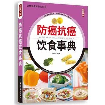 防癌抗癌饮食事典.pdf