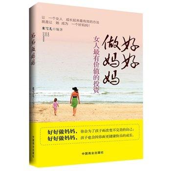 好好做妈妈-女人最有价值的投资.pdf
