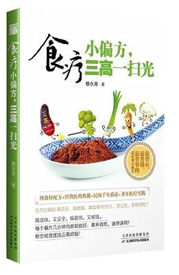 食疗小偏方三高不用慌.pdf