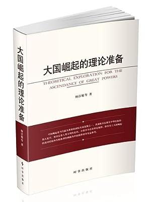 大国崛起的理论准备.pdf