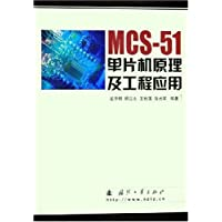 MCS-51单片机原理及工程应用