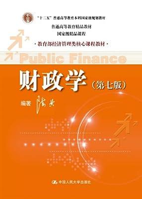 财政学.pdf