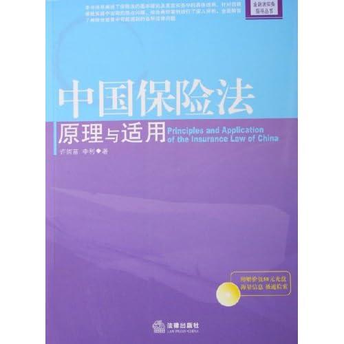 中国保险法原理与适用(附光盘)/金融法实务指导丛书