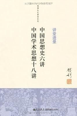 中国思想史六讲、中国学术思想十八讲.pdf