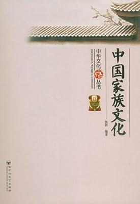 中华文化丛书:中国家族文化.pdf