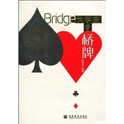 大学生学桥牌.pdf