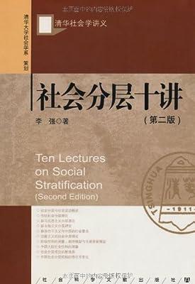 清华社会学讲义:社会分层十讲.pdf