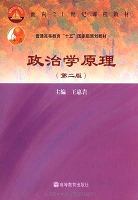 政治学原理.pdf