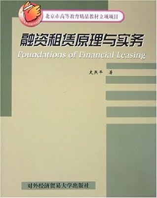 融资租赁原理与实务.pdf