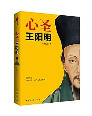 心圣·王阳明.pdf