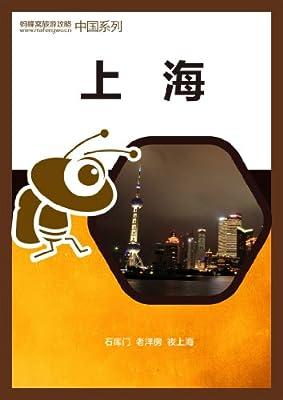 蚂蜂窝旅游攻略:上海.pdf