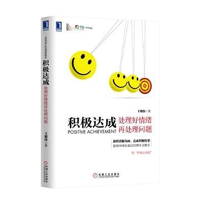 积极达成:处理好情绪再处理问题.pdf
