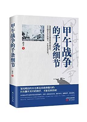 甲午战争的千条细节.pdf