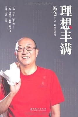 理想丰满:冯仑最新亲笔力作.pdf