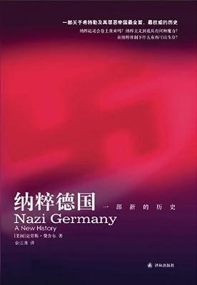 纳粹德国:一部新的历史.pdf