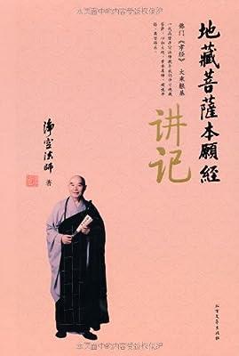 《地藏菩萨本愿经》讲记.pdf