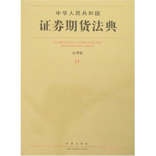 中华人民共和国证券期货法典