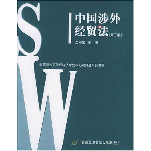 中国涉外经贸法/高等院校商法经济法专业核心课精品系列教材