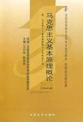 全国高等教育自学考试指定教材•马克思主义基本原理概论.pdf
