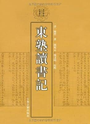 东塾读书记/清代学术名著丛刊.pdf