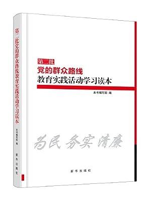 第二批党的群众路线教育实践活动学习读本.pdf