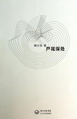 芦花深处.pdf