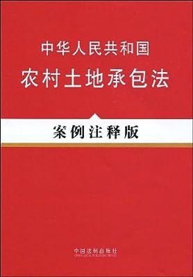 中华人民共和国农村土地承包法.pdf