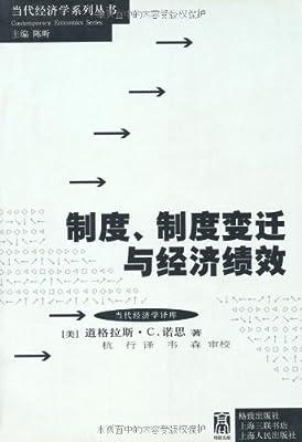 制度、制度变迁与经济绩效.pdf