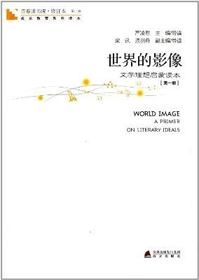 青春读书课•世界的影像:第1册.pdf