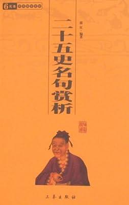 6元本中华国学百部:二十五史名句赏析.pdf